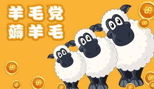 网上薅羊毛是什么意思? 薅羊毛 第1张
