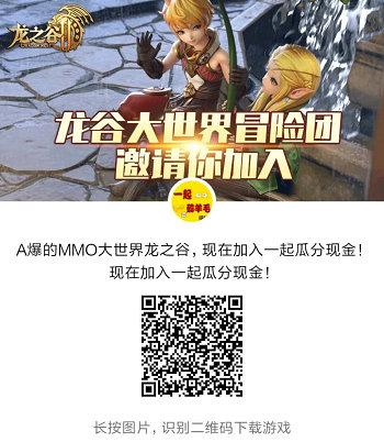 手机游戏赚钱平台:龙之谷APP邀请一人免费赚6元现金红包
