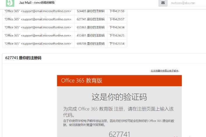 OneIndex教育邮箱验证码