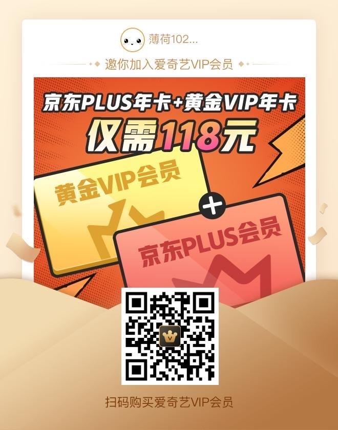爱奇艺会员+京东PLUS 联名会员回归,一年118元, 福利小栈 第1张