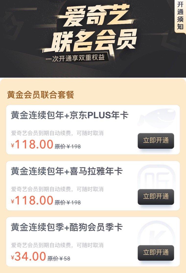 爱奇艺会员+京东PLUS 联名会员回归,一年118元, 福利小栈 第2张
