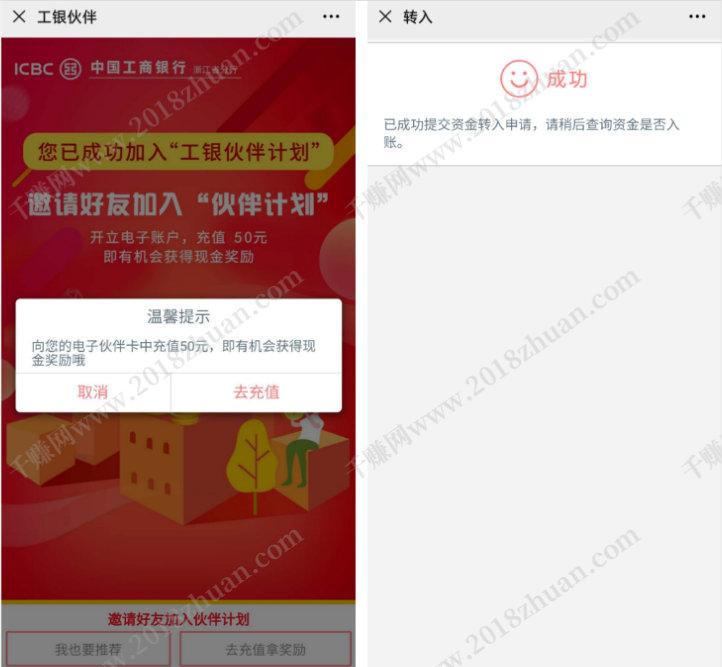薅羊毛活动线报:工银伙伴开通电子账户赚15元现金 今日推荐 第3张