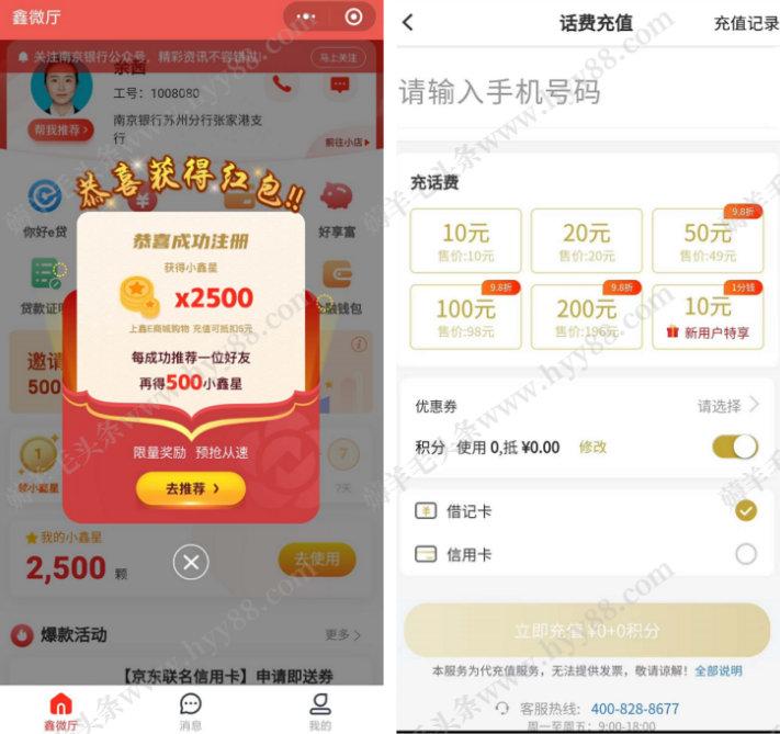 薅羊毛活动:南京银行鑫微厅领积分抵扣话费 薅羊毛 第2张