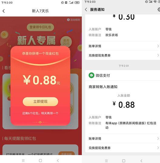 2020年最新一手线报平台,下载有味app登录秒赚0.88元 薅羊毛 第2张