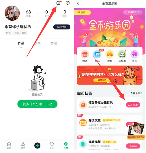 2020年最新一手线报平台,下载有味app登录秒赚0.88元 薅羊毛 第3张