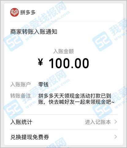 拼多多助力免费赚100元现金红包,秒到账