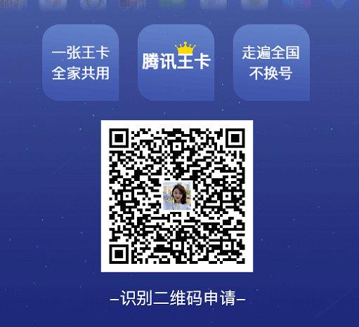 腾讯大王卡免流量范围介绍,提供腾讯大王卡免费申请入口 薅羊毛 第1张
