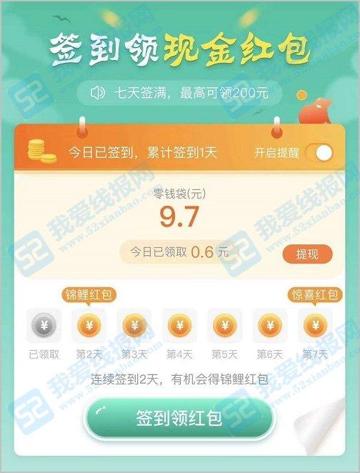 梨涡app赚钱是真的吗?梨涡app签到月赚30元现金 薅羊毛 第3张
