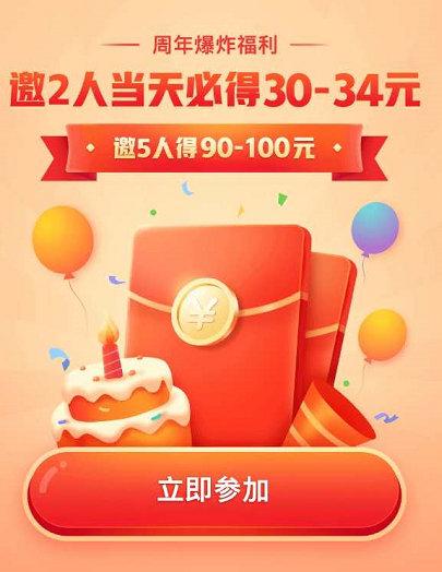 快手撸红包,邀请2人赚30-34元! 手机赚钱 第2张