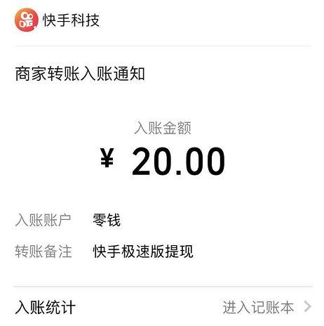 快手撸红包,邀请2人赚30-34元! 手机赚钱 第3张