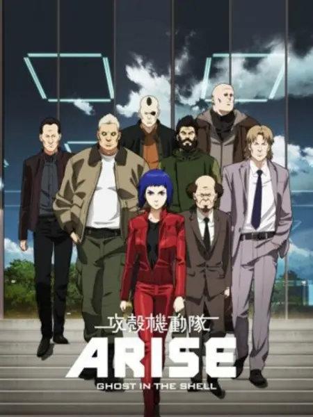 攻壳机动队ARISE 剧场版