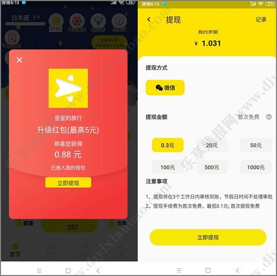 薅羊毛网站:两款游戏试玩app登录秒提0.6元 薅羊毛 第2张
