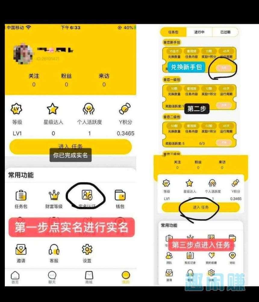 音恋APP靠谱吗?音恋app怎么交易卖钱? 手机赚钱 第3张
