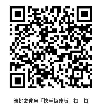 快手撸红包,邀请2人赚30-34元! 手机赚钱 第1张