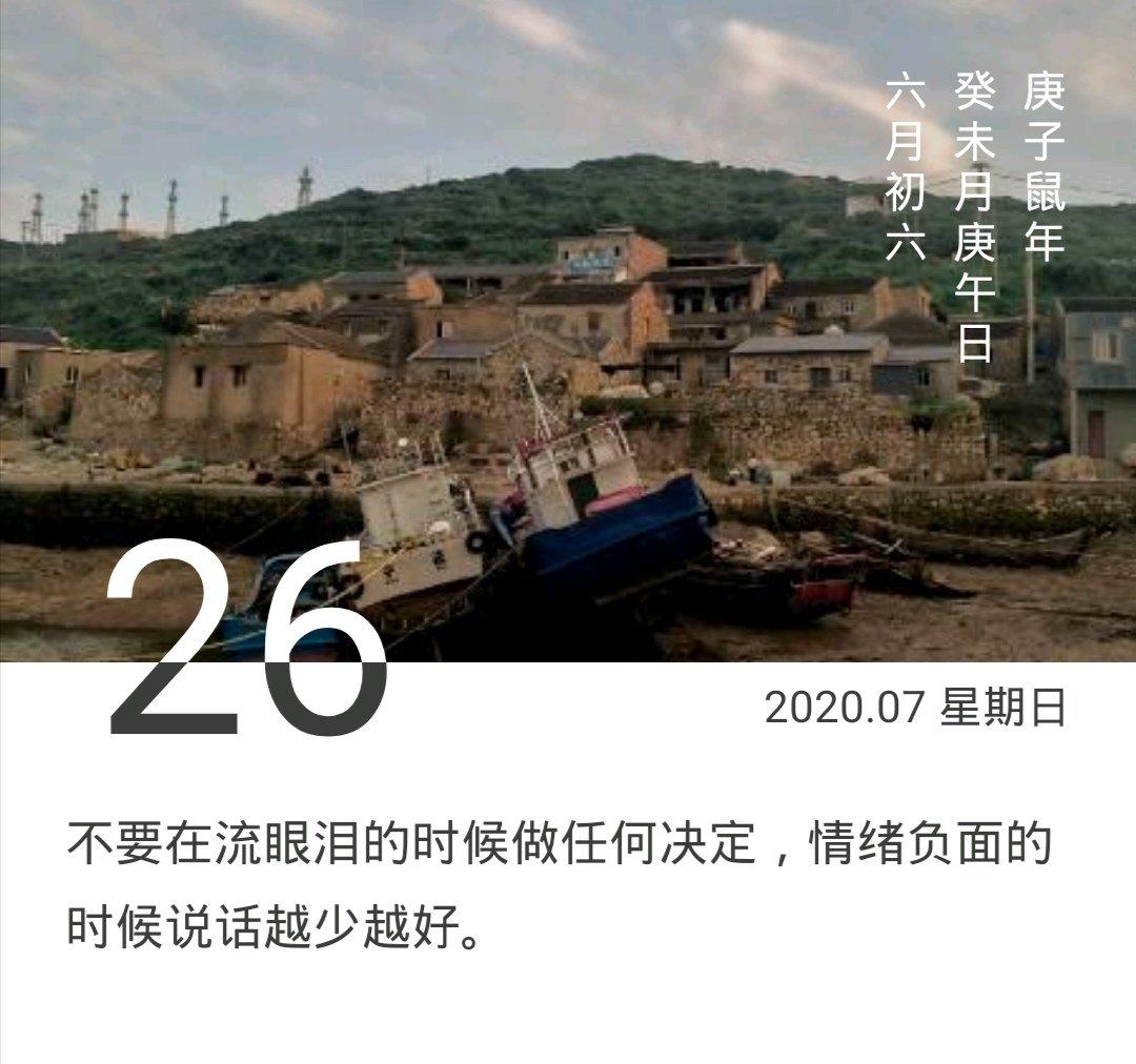 每日微语日历简报