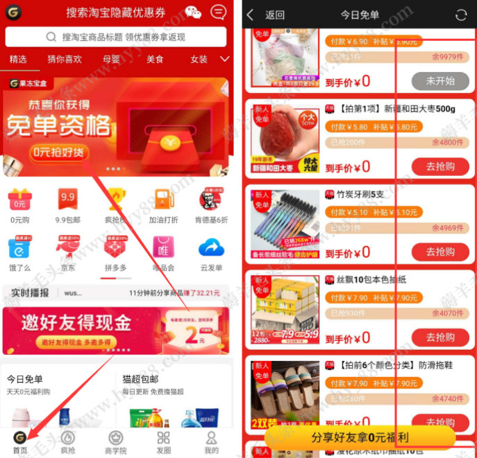 新用户免单的app有哪些?下载果冻宝盒APP花0元购物 薅羊毛 第2张