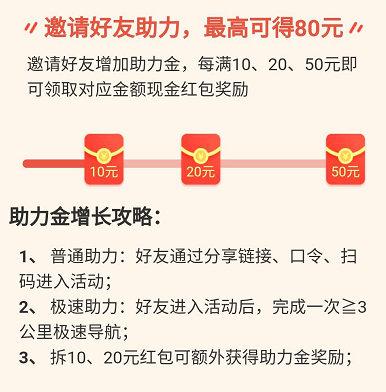 现金红包活动:百度地图APP新人下载得6元红包 红包活动 第3张