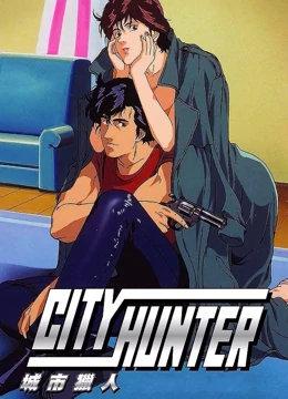 城市猎人第一季