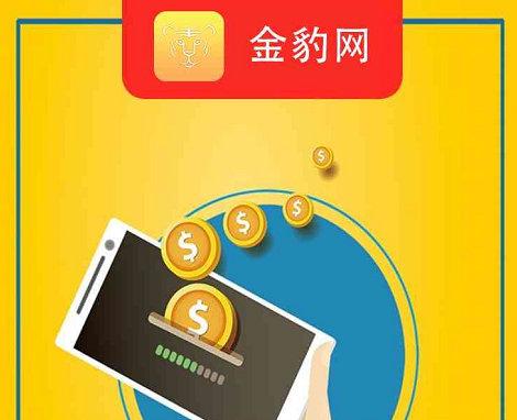 手机网赚平台有哪些?下载金豹网APP立得1元 手机赚钱 第1张