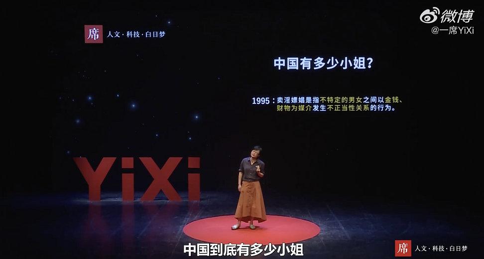 一席公开演讲:中国小姐研究二十年 宅男福利 第2张