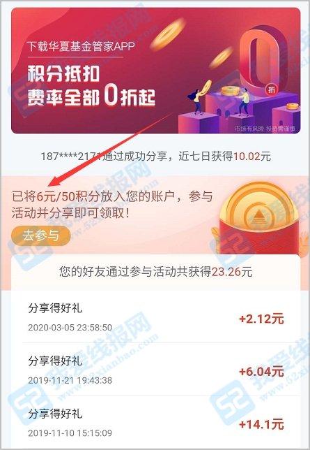 华夏基金管家,新用户领6—888元基金红包,可直接提现 薅羊毛 第2张