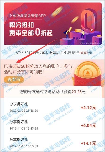 华夏基金管家app分享赢惊喜红包最高888元 薅羊毛 第2张