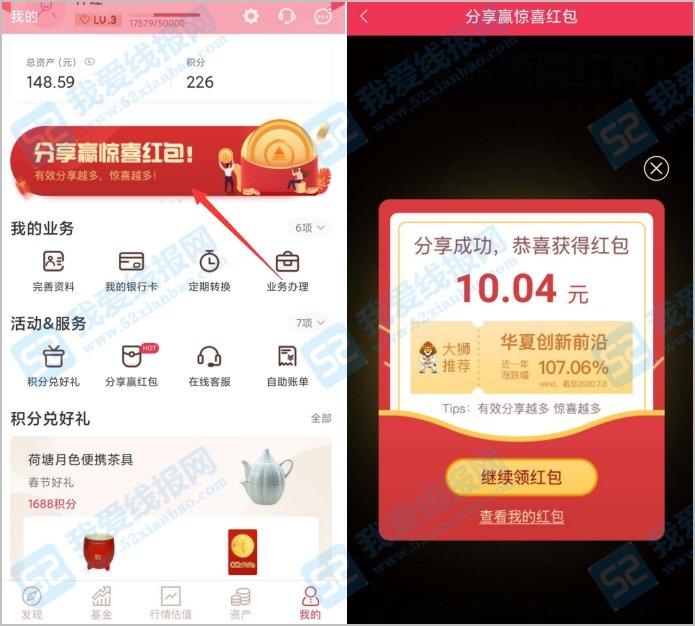 华夏基金管家,新用户领6—888元基金红包,可直接提现 薅羊毛 第3张