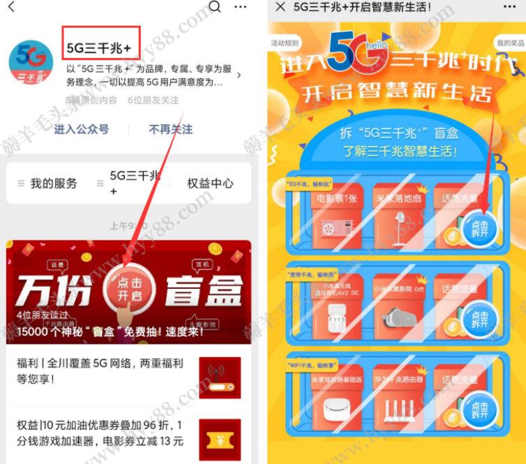 话费流量活动网:微信关注领10元话费加免费领取1G流量 薅羊毛 第1张