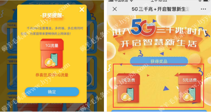 话费流量活动网:微信关注领10元话费加免费领取1G流量 薅羊毛 第2张