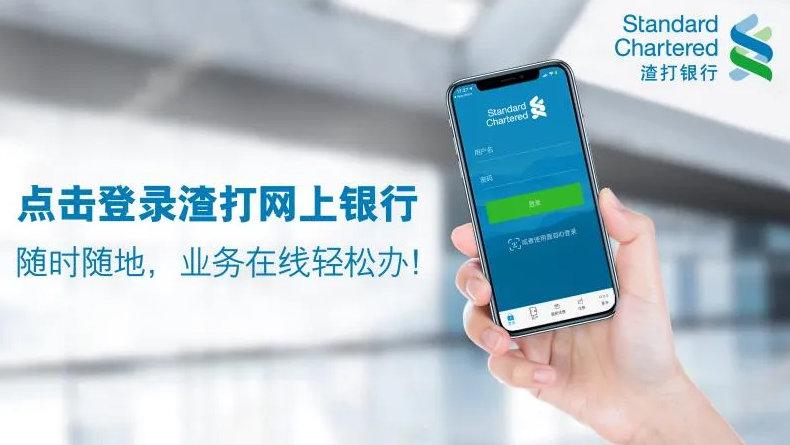 渣打银行,新用户开户送50元京东E卡 薅羊毛 第1张