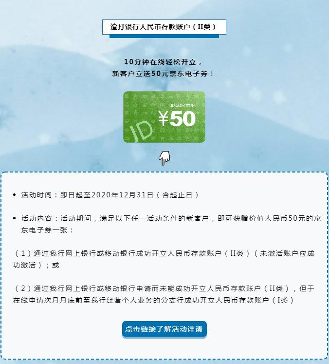 渣打银行,新用户开户送50元京东E卡 薅羊毛 第2张