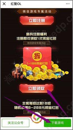 手机游戏赚钱平台:红警OL注册登录领1-188微信红包