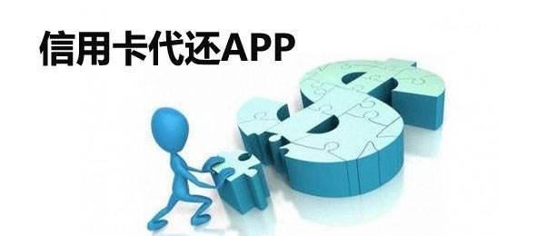 如何选择信用卡代还软件?卡参谋app优势有哪些? 网赚项目 第1张