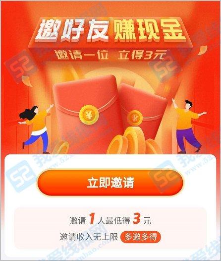 映客极速版红包:新人下载app送0.3元提现秒到账 手机赚钱 第3张