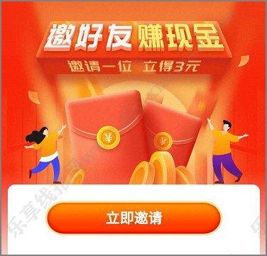 映客极速版红包版:新用户下载APP秒提0.3元+邀请3元/人 薅羊毛 第3张