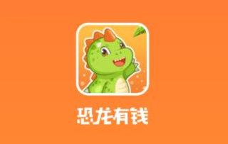 恐龙有钱真的能赚钱吗?恐龙有钱app是真的吗? 网赚项目 第1张