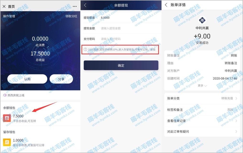 中利共赢app拉新一人免费赚1元红包 网赚项目 第3张