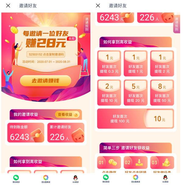 分享赚App:小白玩家如何日入 100 元 手机赚钱 第4张