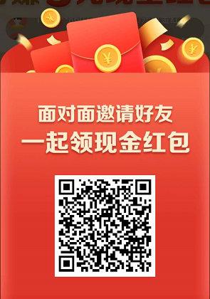 红包活动网:新人注册博时基金APP得5元微信红包 红包活动 第1张