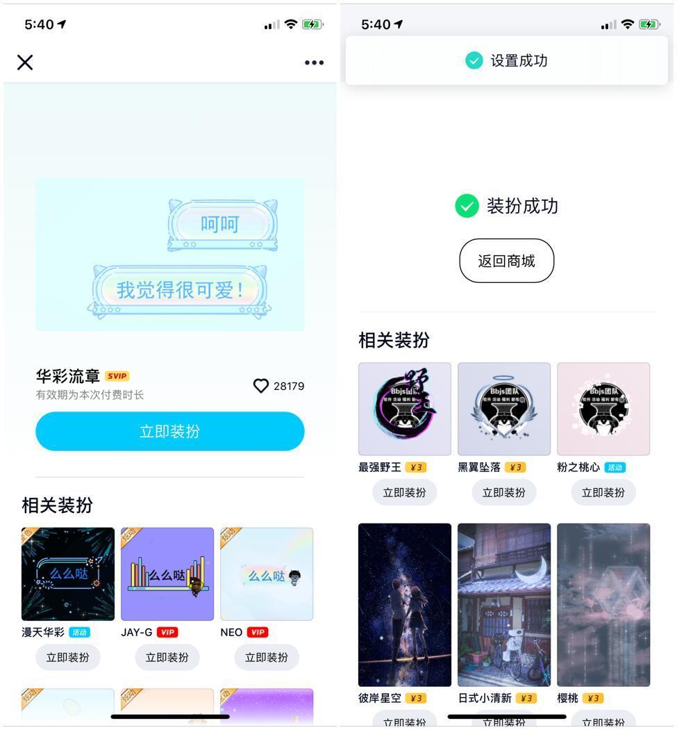 QQbug设置超级会员气泡