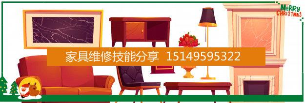 渭南家具美容培训_渭南成功家具维修服务有限公司介绍-家具美容网