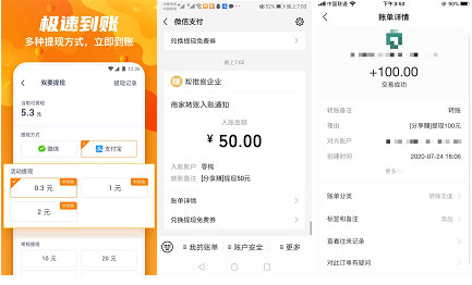 分享赚APP怎么赚钱?新用户日赚100元攻略 手机赚钱 第5张