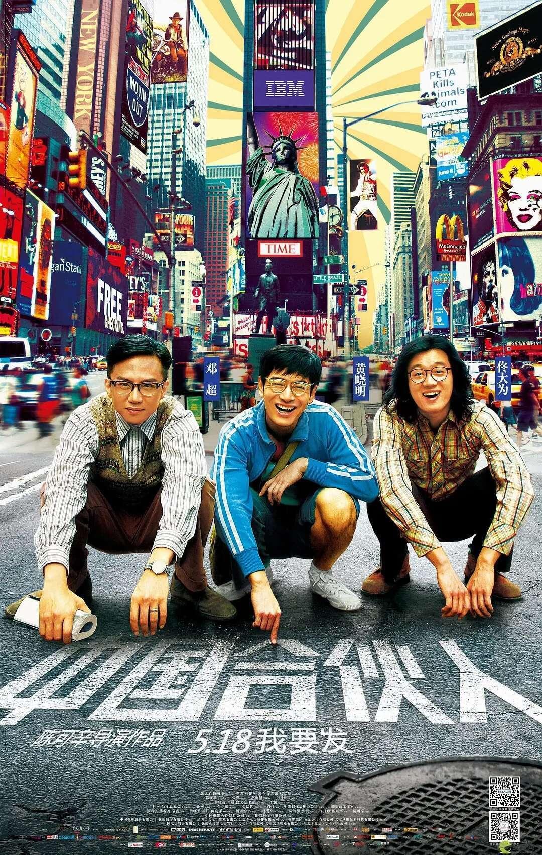 中国合伙人电影在线观看