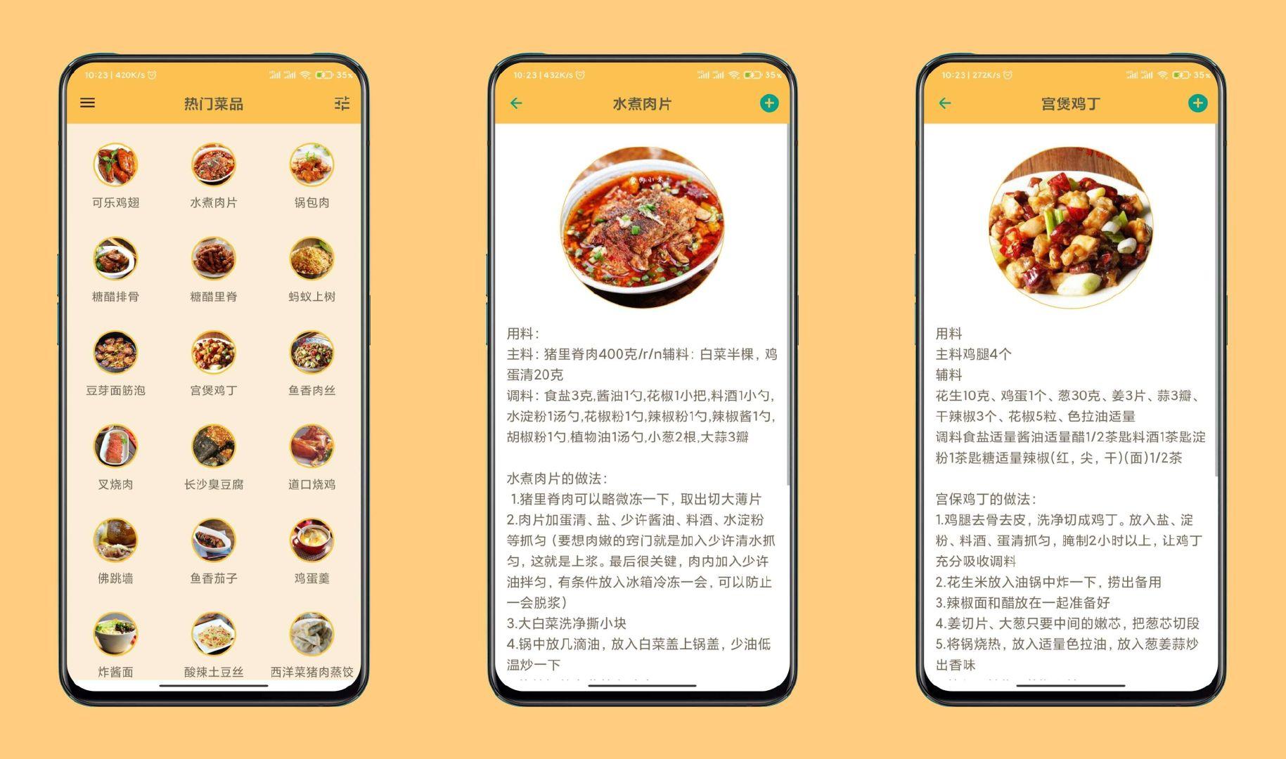 中华美食食谱