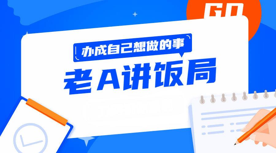 老a讲饭局指南PDF下载