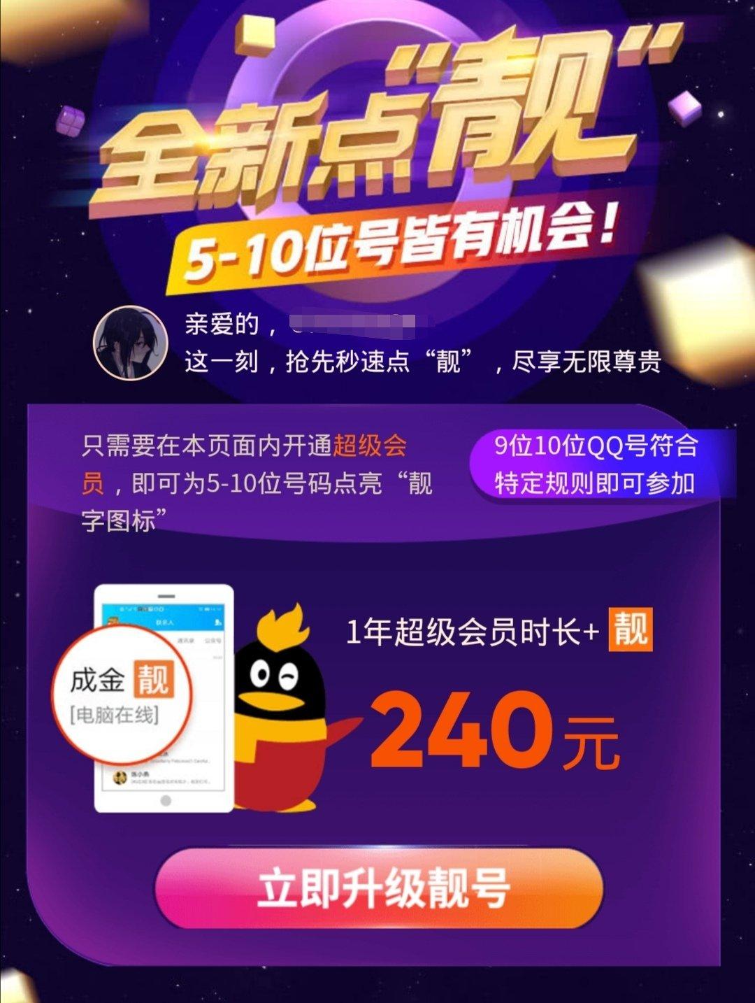 2020最新QQ账号升级靓号活动