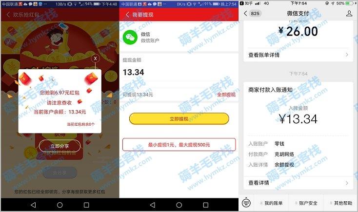免费抢红包软件下载:欢乐抢红包APP,首次免费抢10元左右现金红包 手机赚钱 第2张