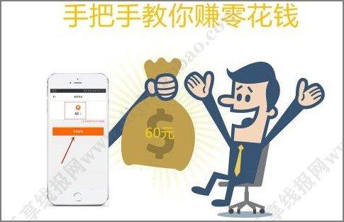 手机赚钱软件有哪些?分享赚钱最快软件 手机赚钱 第1张