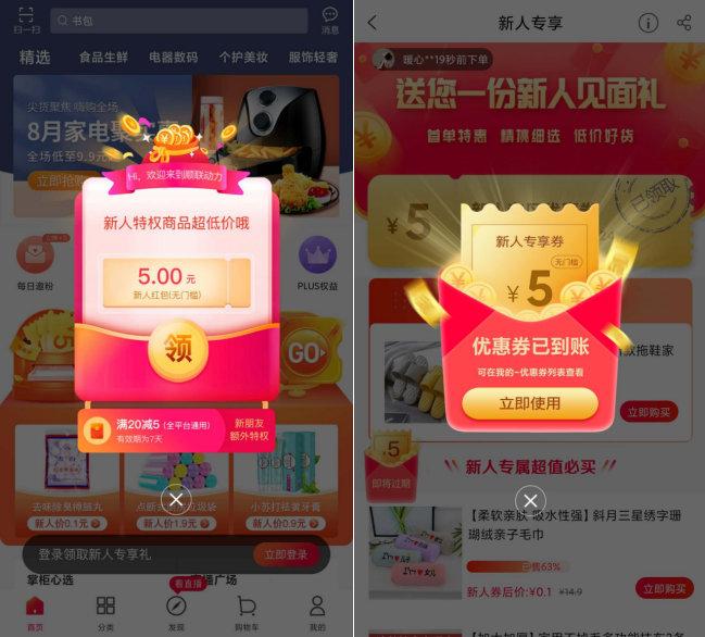 优惠购物的平台有哪些?下载顺联动力app1分钱购物 薅羊毛 第2张