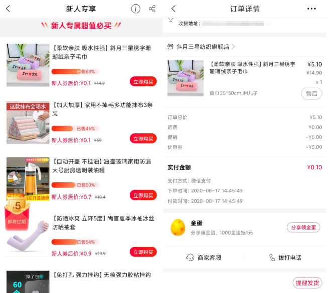优惠购物的平台有哪些?下载顺联动力app1分钱购物 薅羊毛 第3张